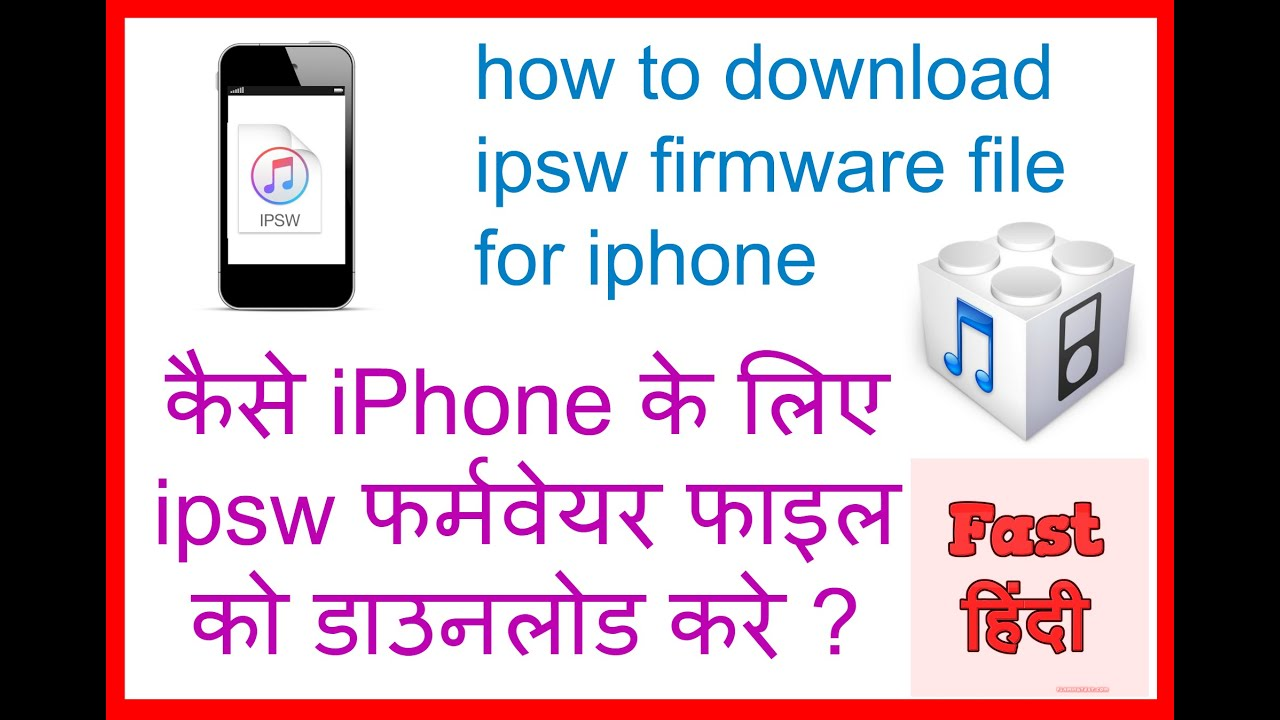ipw firmware