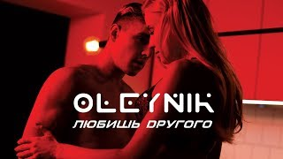 Смотреть клип Oleynik - Любишь Другого