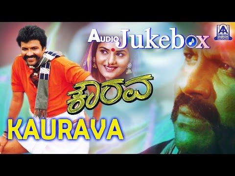 Kaurava I Kannada Film Audio Juke Box I B C Patil, Prema