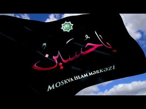 Мухаррам имама Хусейна (а) в Москве - на русском языке 2018