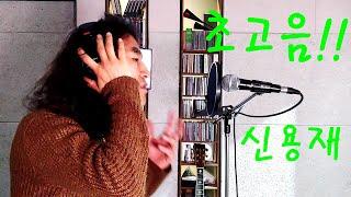 초고음 신용재-하은(라코스테남)커버곡 by 정단(부활역…