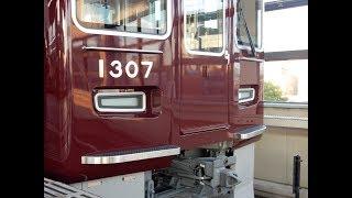 【約1年半ぶりの新編成✨】阪急1300系1307F 営業運転開始! 期間限定スヌーピー電車との共演