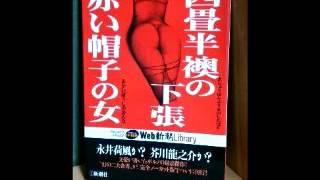 野坂昭如『四畳半裁判を語る』