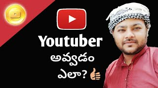 How To Become Youtuber in Telugu | Let's Become Youtuber | Youtube Paisa