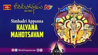 Simhadri Appanna Kalyana Mahotsavam || Koti Deepotsavam 2019 Day 12