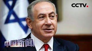[中国新闻] 大选在即 以内阁在约旦河谷开会 | CCTV中文国际