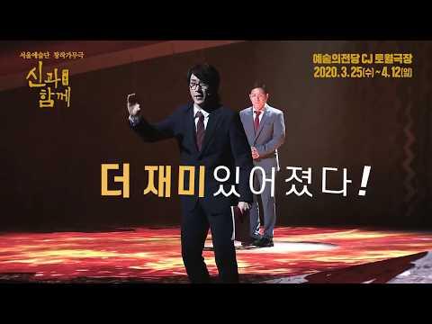 [신과함께_저승편] 홍보영상 30초