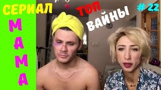 МАМА и Осень Сериал МАМА # 22 ШОУ Видео Приколов