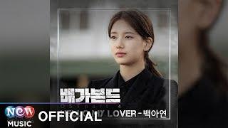 [VAGABOND 배가본드 OST] A Yeon Baek (백아연) - Hello My Lover