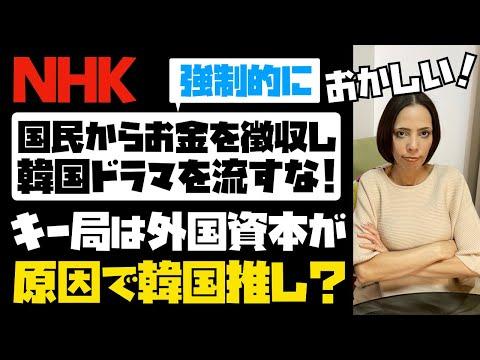 2021/03/09 【韓国の世論工作】NHKよ!国民からお金を強制的に徴収し、韓国ドラマを流すな!キー局は外国資本が20%超えているから、韓国押しが酷いの?