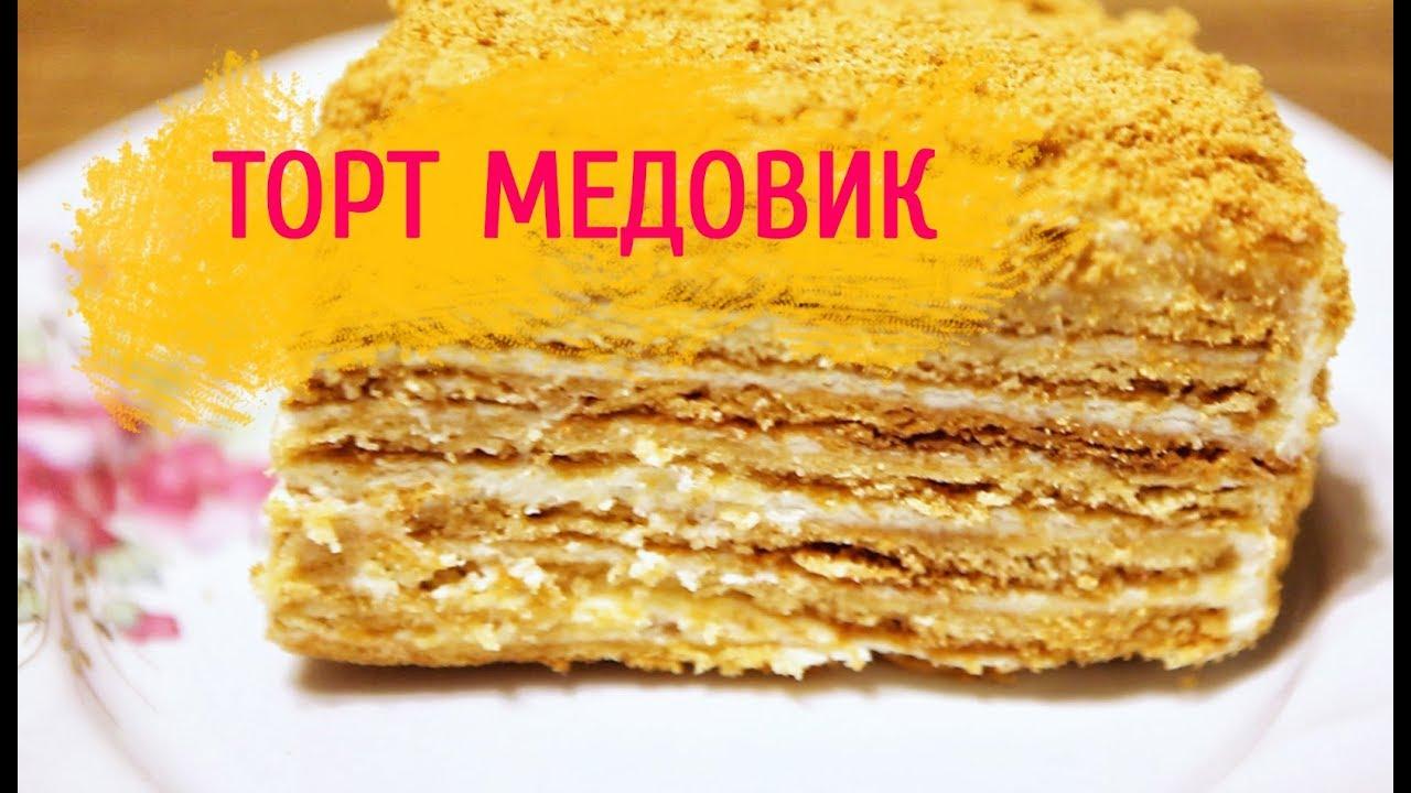 Рецепт торта Медовик   торт Рыжик со сметанным кремом ...
