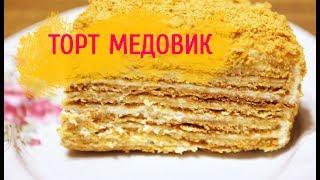 Рецепт торта Медовик | торт Рыжик со сметанным кремом