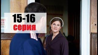 Шифр 15-16 серия (сериал 2019) анонс, содержание серий