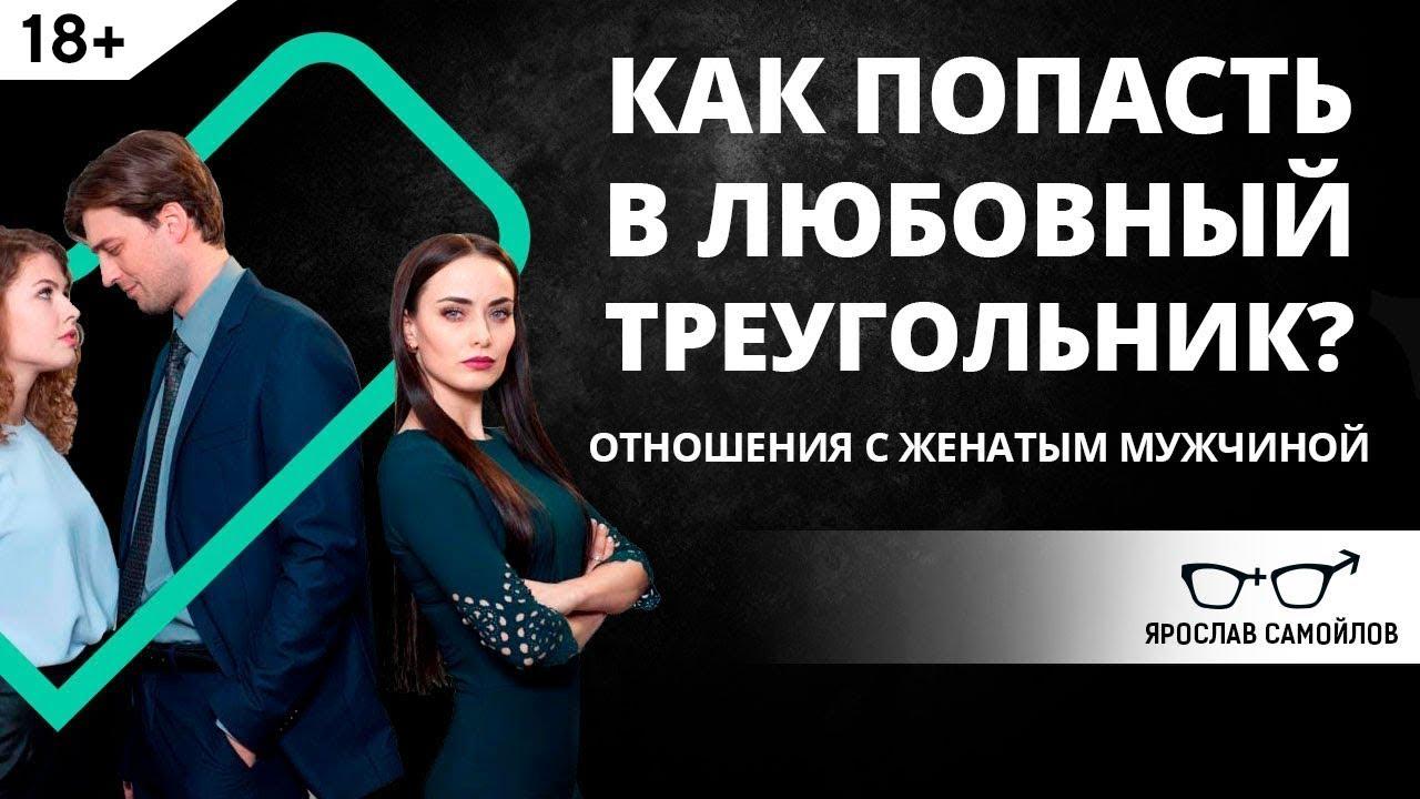 lyubovniy-seks-treugolnik-video-russkoe-porno-razvel-prohozhuyu-devku-na-seks