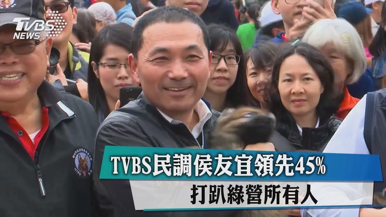 TVBS民調侯友宜領先45% 打趴綠營所有人 - YouTube