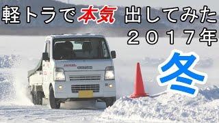 #軽トラで本気出してみた vol.05~2017年冬~