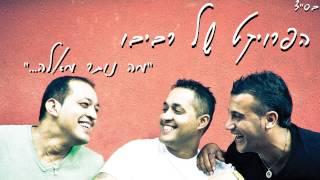 הפרויקט של רביבו - מה נותר מאלה | האלבום המלא The Revivo Project - Ma Notar Me'ele