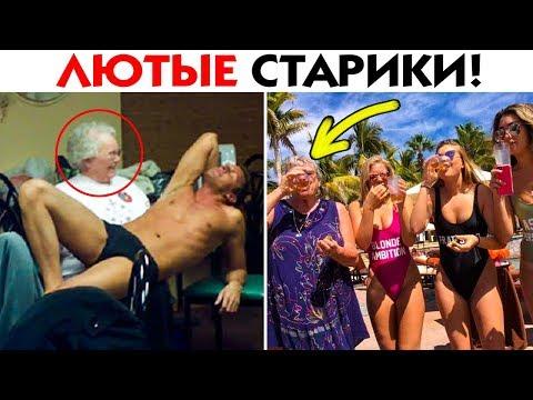 55 ЛЮТЫХ 'ПРЕДКОВ', ЧЬЯ КРУТОСТЬ ПРОСТО ЗАШКАЛИВАЕТ! - Видео онлайн