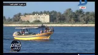حصريا مصابى مركب كفر الشيخ يروون لكاميرا كلام تانى تفاصيل الحادث
