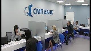Рефинансирование ипотечного кредита в СМП Банке
