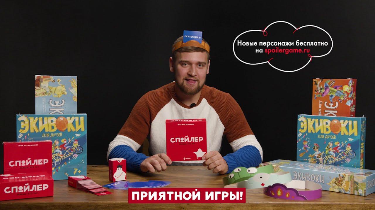 "ИГРА ""СПОЙЛЕР"""
