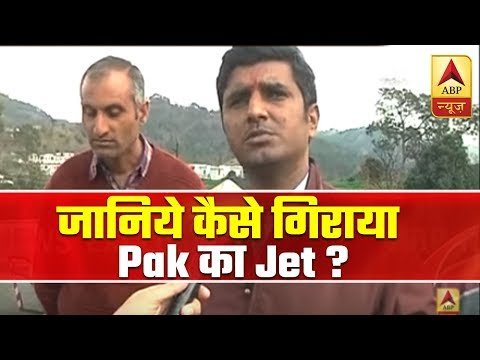 Eyewitnesses In Nowshera Sector Tell How IAF Shot Down Pak's F-16 Jet | ABP News