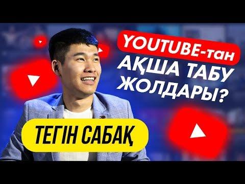 YouTube-тан оңай 3 ақша табу жолдары. Жаңа формат 2020. Тікелей эфир.
