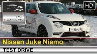 Тест-драйв Nissan Juke Nismo с Шаталиным Александром
