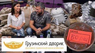 Обзор доставки Грузинский Дворик Москва. Когда делаешь блюда с душой...? Хм... #PRostoEda