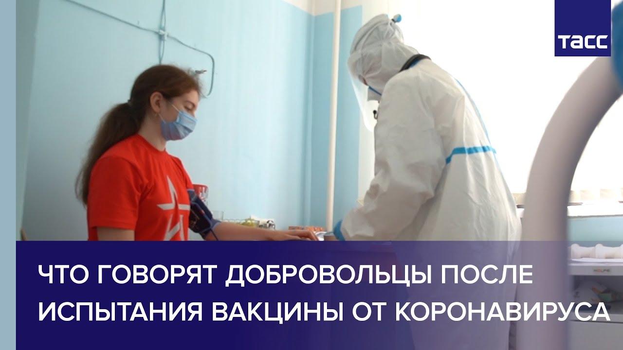 Что говорят добровольцы после испытания вакцины от коронавируса