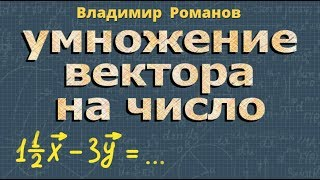 геометрия УМНОЖЕНИЕ ВЕКТОРА на число 8 и 9 класс РЕШЕНИЕ ЗАДАЧ
