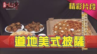 麻辣天后傳  最道地的紐約PIZZA!鹹的甜的通通有!