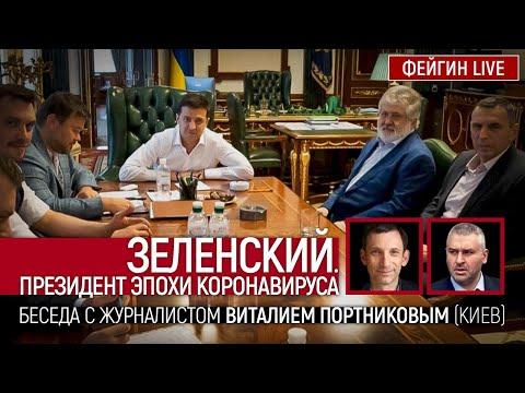Зеленский. Президент эпохи коронавируса. Беседа с журналистом Виталием Портниковым (Киев)