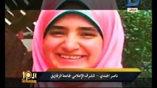 العاشرة مساء|تلوث معمل كلية العلوم جامعة الزقازيق يقتل طالبة