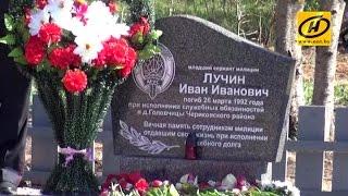 Погиб при исполнении  памятный мемориальный знак установлен в честь сотрудника милиции