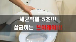 [리얼테크]세균박멸 5초!!! 쉽게 사용하는 자외선살균…