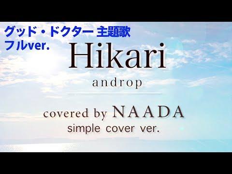 【フル/歌詞】Hikari androp グッド・ドクター 主題歌 カバー/NAADA