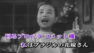 美空ひばり ブラジルの花嫁さん(カラオケ) 作詞=西条八十 作曲=万城...