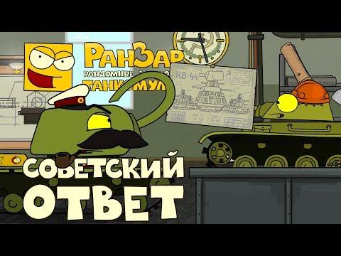 Танкомульт Советский Ответ РанЗар