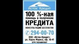 Помощь в получении кредита Красноярск(, 2013-09-24T07:35:14.000Z)