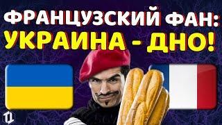 Что говорят французы о сборной Украины Украина Франция Новости футбола сегодня