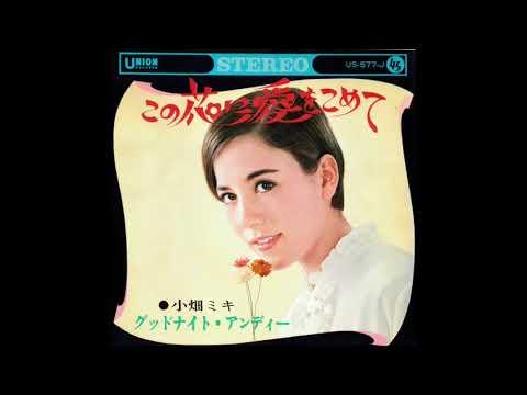 Miki Obata 小畑ミキ Kono Hana ni Ai o Komete この花に愛をこめて