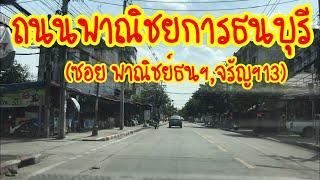 เส้นทาง ถนนพาณิชยการธนบุรี (จรัญสนิทวงศ์ 13) ตั้งแต่ถนนจรัญสนิทวงศ์ ไป ถนนกาญจนาภิเษก