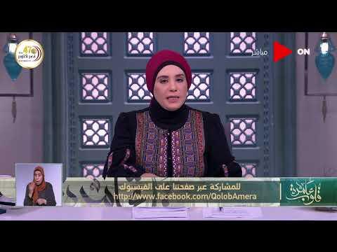 قلوب عامرة | د. نادية عمارة  تجيب عن  -ضوابط قائمة المنقولات  في الإسلام ..والمهر-