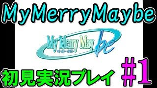 【My Merry Maybe】ドタバタ教育実習生活#1【初見実況プレイ】