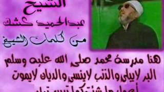 من أجمل ما سمعته عن المرأة من الشيخ عبد الحميد كشك