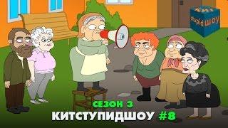 KuTstupid ШОУ — Восьмая серия Сезон 3