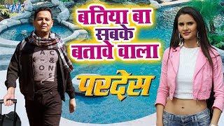 2020 का नया सबसे हिट #वीडियो सांग   Batiya Ba Sabka Ke Batawe Wala   Bhojpuri Hit Song