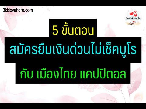 5 ขั้นตอน ยืมเงินด่วนไม่เช็คบูโร กับ เมืองไทย แคปปิตอล 2021