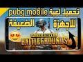طريقة تشغيل لعبة PUBG Mobile علي الهواتف الضعيفة mp3